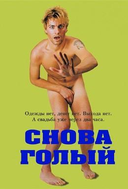 Постер фильма Снова голый (2000)