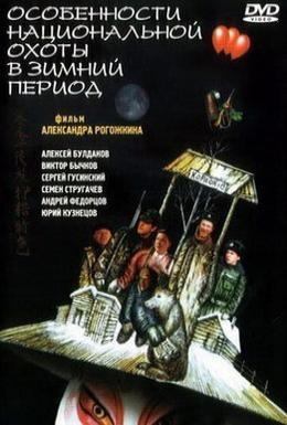 Постер фильма Особенности национальной охоты в зимний период (2000)