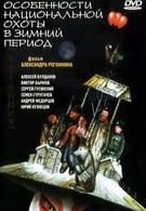 Особенности национальной охоты в зимний период (2001)