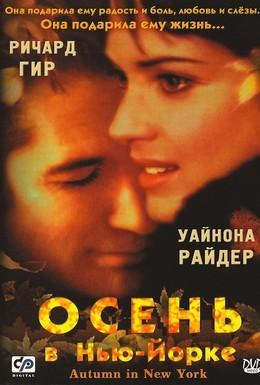 Постер фильма Осень в Нью-Йорке (2000)