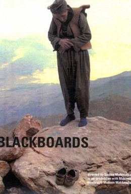 Постер фильма Школьные доски (2000)