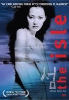 Остров (2000)