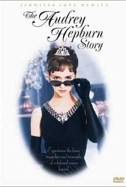 Постер фильма История Одри Хепберн (2000)