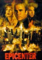 Эпицентр (2000)