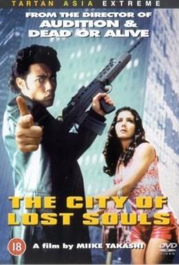 Постер фильма Город потерянных душ (2000)