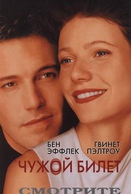 Постер фильма Чyжой билет (2000)