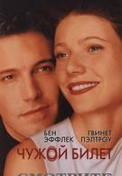 Чyжой билет (2000)