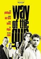 Путь оружия (2000)