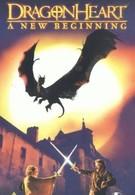 Сердце дракона: Начало (2000)