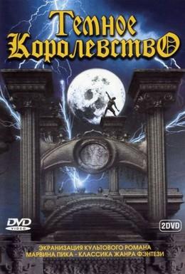 Постер фильма Темное королевство (2000)