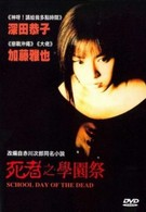 Школьный день мертвецов (2000)