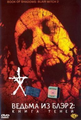 Постер фильма Ведьма из Блэр 2: Книга теней (2000)
