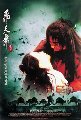 Постер фильма Бишунмо – летящий воин (2000)