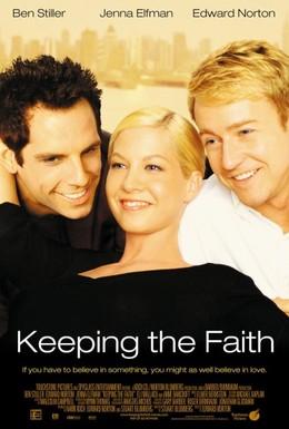 Постер фильма Сохраняя веру (2000)