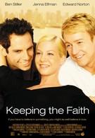Сохраняя веру (2000)