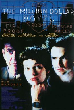 Постер фильма Отель Миллион долларов (2000)