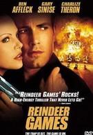 Азартные игры (2000)