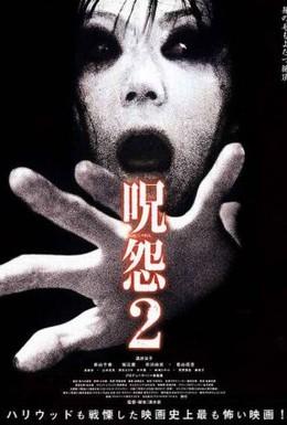 Постер фильма Проклятие 2 (2000)