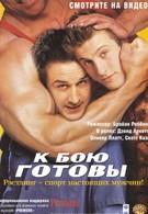 К бою готовы (2000)