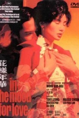 Постер фильма Любовное настроение (2000)