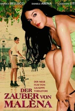 Постер фильма Малена (2000)