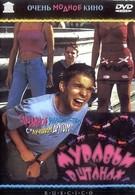 Муравьи в штанах (2000)