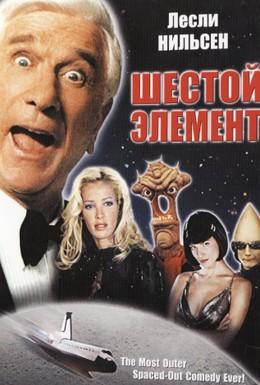 Постер фильма Шестой элемент (2000)