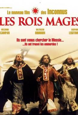 Постер фильма Трое волхвов (2001)