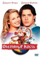 Обезьянья кость (2001)