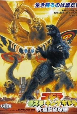 Постер фильма Годзилла, Мотра, Кинг Гидора: Монстры атакуют (2001)