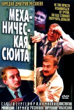 Постер фильма Механическая сюита (2001)