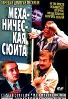 Механическая сюита (2001)