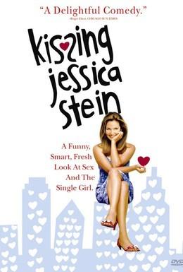 Постер фильма Целуя Джессику Стейн (2001)