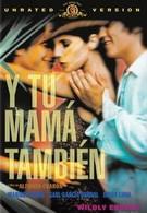 И твою маму тоже (2001)