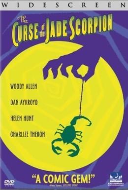 Постер фильма Проклятие нефритового скорпиона (2001)