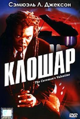 Постер фильма Клошар (2001)