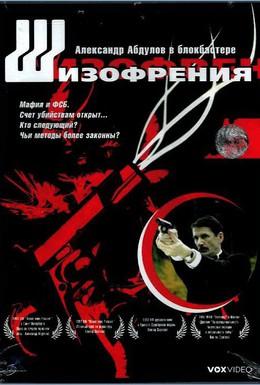 Постер фильма Шизофрения (1997)