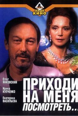 Постер фильма Приходи на меня посмотреть (2000)