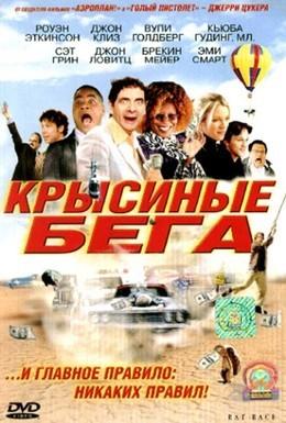 Постер фильма Крысиные бега (2001)