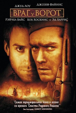 Постер фильма Враг у ворот (2001)
