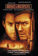 Враг у ворот (2000)