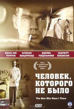 Постер фильма Человек, которого не было (2001)
