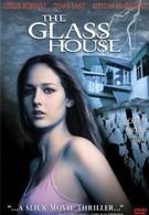 Стеклянный дом (2001)
