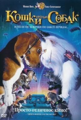 Постер фильма Кошки против собак (2001)
