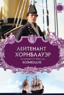 Постер фильма Лейтенант Хорнблауэр: Возмездие (2001)