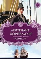 Лейтенант Хорнблауэр: Возмездие (2001)