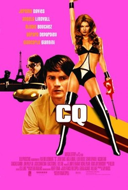 Постер фильма Агент Стрекоза (2001)