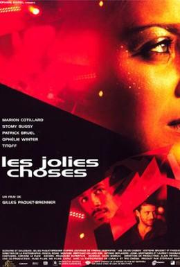 Постер фильма Миленькие штучки (2001)