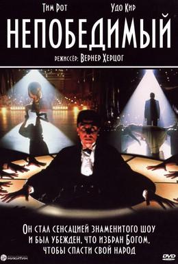 Постер фильма Непобедимый (2001)