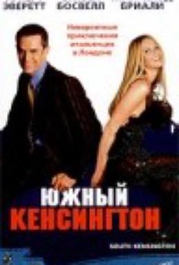 Постер фильма Южный Кенсингтон (2001)